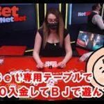 1,000ドル入金してBJ(ブラックジャック)!【オンラインカジノ】【ネットベットカジノ】【ブラックジャック】