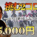 【競馬】複勝コロガシで100万帯封狙うぞ企画!5万からの2コロ目。チャレンジ成功なるか?