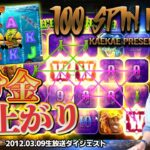 🔥【100SPIN MATCH】第二回開催!勝利に輝くのはどのスロットか?!(後編)【オンラインカジノ】【CASINO-X kaekae】