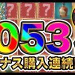 1053倍!ボーナス連続購入!【オンラインカジノ】【インターカジノ】【アイアンバンク】