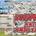 【競馬】1レースから10万円ブチコミ!?タコルは50万円分の紙馬券を購入して大勝負したら勝てるのか!?