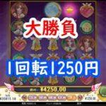 【オンラインカジノ】1回転1250円大勝負!勝つか負けるか…【ムーンプリンセス(Moon Princes)】