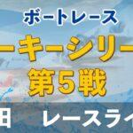 【ボートレースライブ】戸田ルーキー シリーズ 初日 1~12R