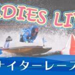 ボートレース【レースライブ】丸亀オールレディース 初日 1~12R
