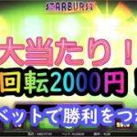 【オンラインカジノ】1回転2000円!高額ベットで勝利をつかめ!【STARBURST】