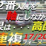 【競馬】1・2番人気を軸にしなかった…その結果は!?【JRAに勝つ】