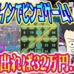 【メガボール】オンラインカジノで1撃30万当たると噂のビンゴゲームを始めてみました!