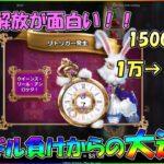 (高配当)ホワイトラビット1500倍!!【オンラインカジノ】