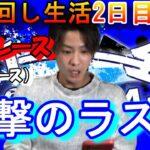 【競艇・ボートレース】絶好調しゅんの計16レースぶん回し!【1~6レース】