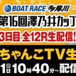 第16回 澤乃井カップ 3日目 どちゃんこTV生配信