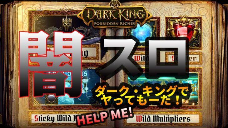 #181【オンラインカジノ|スロット】闇の王(DARK KING)|ダークキングでダークサイドに引き込まれた日