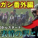 【競馬】先週複勝ころがしで188万儲けた男の勝負動画!懲りずに勝負した結果
