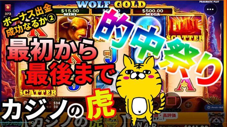 #191【オンラインカジノ|スロット】的中祭り!ワロタw|ボーナス出金への道②