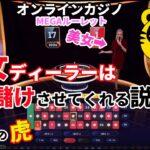 #193【オンラインカジノ ルーレット】美女ディーラー稼がせてくれる説 初メガ・ルーレット