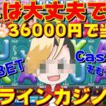 【オンラインカジノ】前回の続き!とにかく勝ちに行こう!【1XBET】@nonicom『ノニコム』