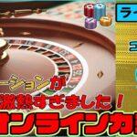 2連勝!!3月最高【オンラインカジノ】【コニベット】