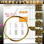 【バスタビット攻略法】オンラインカジノのバスタビットで攻略法使って稼ぎ捲るだけの動画 2日目【エルドアカジノ】