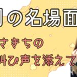 【オンラインカジノ】2月のみさきちのまーとーめ。〜ハッピー編〜