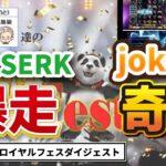 【オンラインカジノ/オンカジ】【ロイヤルパンダ】第20回ロイヤルフェス!!