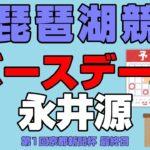競艇 #202 琵琶湖 第1回京都新聞杯【ボートレース】 #Shorts