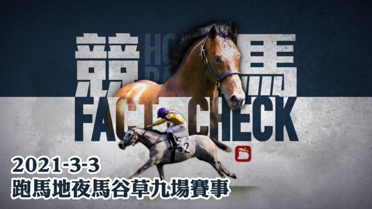 賽馬直播|2021-03-03 競馬Fact Check Live直播九場HKJC香港賽馬會快活谷草地夜馬 即場貼士 AI模擬賽果 排隊馬 | 蘋果日報 Apple Daily