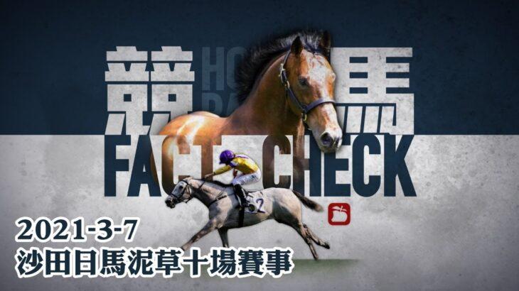 賽馬直播|2021-03-07 競馬Fact Check Live直播10場HKJC香港賽馬會沙田泥草日馬 即場貼士 AI模擬賽果 排隊馬 | 蘋果日報 Apple Daily