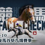 賽馬直播|2021-03-10 Live直播9場HKJC香港賽馬會快活谷草地夜馬 即場貼士 AI模擬賽果 排隊馬 | 競馬Fact Check | 蘋果日報 Apple Daily
