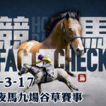 賽馬直播|2021-03-17 競馬Fact Check Live直播九場HKJC香港賽馬會快活谷草地夜馬 即場貼士 AI模擬賽果 排隊馬