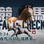 賽馬直播|2021-03-24 競馬Fact Check Live直播九場HKJC香港賽馬會快活谷草地夜馬 即場貼士 AI模擬賽果 排隊馬—蘋果日報 Apple Daily