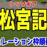 2021 高松宮記念 シミュレーション 枠順確定 【競馬予想】