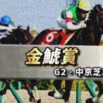 【競馬予想】2021 金鯱賞「さらばジャンポケ、弔いはヒモ穴馬券で」