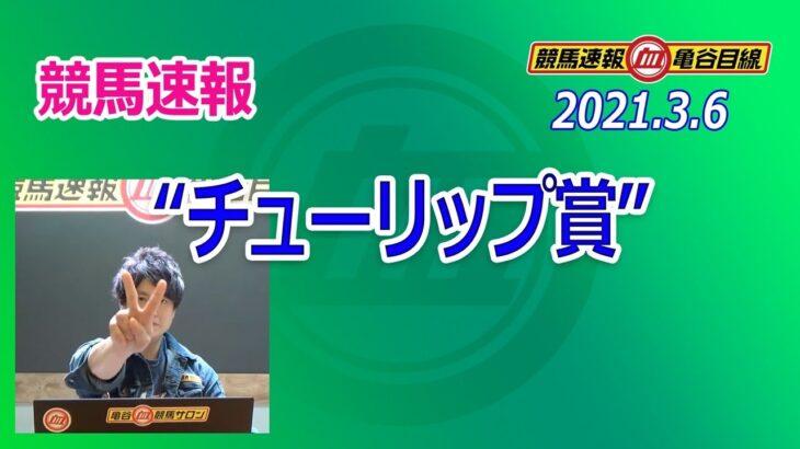 競馬速報「チューリップ賞 2021」