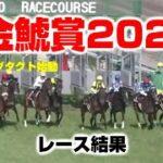 【競馬】金鯱賞2021レース結果:デアリングタクト始動