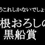 【競馬予想】黒船賞2021【大根おろし】
