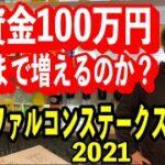 【競馬】ファルコンステークス2021