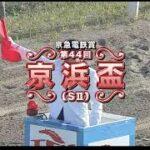【大井競馬】京浜盃2021 レース速報