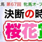 決断の時間 地方競馬【浦和 桜花賞2021】順当に決まれば!しーいちの楽しみ競馬予想