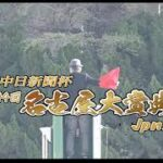 【名古屋競馬】名古屋大賞典2021 レース映像