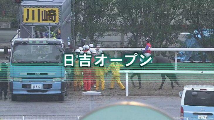 【川崎競馬】日吉オープン2021 レース映像