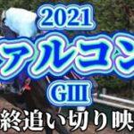 【調教】競馬 ファルコンステークス 2021 GⅢ 最終追い切り 調教動画と評価 競馬予想の参考に グレナディアガーズ モントライゼなど