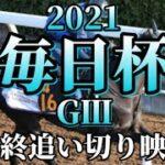 【調教】競馬 毎日杯2021 GⅢ 最終追い切り 調教動画と評価 競馬予想の参考に グレートマジシャン シャフリヤールなど