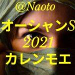 【オーシャンステークス2021予想】カレンモエ 【Mの法則による競馬予想】