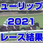 チューリップ賞  2021 結果 【  競馬予想tv 競馬場の達人 競馬魂 武豊tv 】