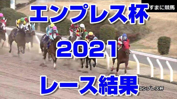 エンプレス杯  2021 レース結果 川崎競馬  【  競馬予想tv 競馬場の達人 競馬魂 武豊tv】