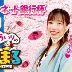 【ウチまる】2021.03.17~初日~ジャパンネット銀行杯【まるがめボート】