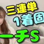 【競馬予想】マーチステークス2021三連単1着固定12点勝負【競馬女子】