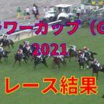 【競馬】フラワーカップ2021レース結果 1番人気ユーバーレーベン 2番人気はエンスージアズム