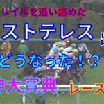 【競馬】阪神大賞典2021レース結果 1番人気はアリストテレス 2番人気ユーキャンスマイル 3番人気ショウリュウイクゾ 4番人気ディープボンド