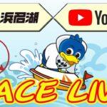 【浜名湖レースライブ】2021年3月2日 静岡県知事杯争奪戦 GⅠ浜名湖賞 開設67周年記念 1日目