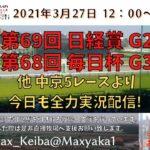 2021/3/27 第69回 日経賞 G2 毎日杯 他 中京 5レースより頑張って全力実況配信